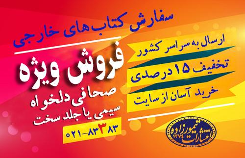 کتاب فروشی انتشارات تیمورزاده